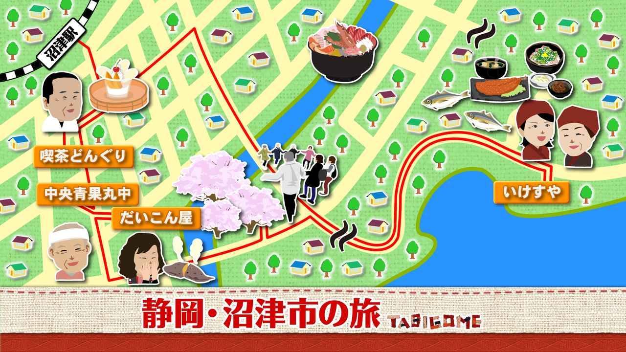 画像1: うららかに駿河の春を満喫 静岡・沼津市の旅