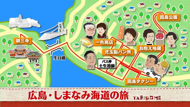 画像1: まるで別天地 瀬戸内の島々 広島・しまなみ海道の旅