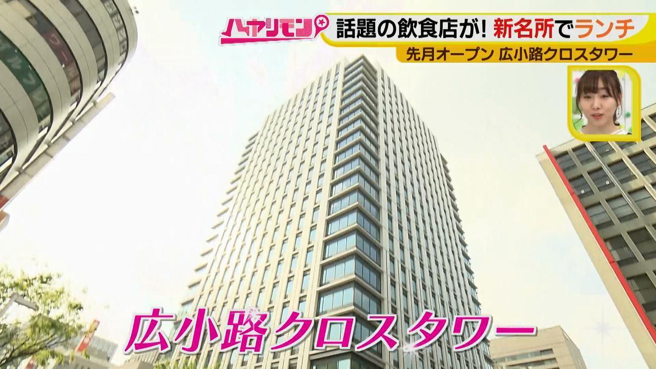 画像1: ~広小路クロスタワー Vol.1~ この春話題のNEWオープンスポット!