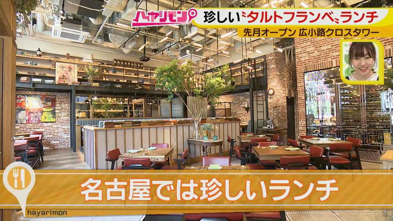 画像7: ~広小路クロスタワー Vol.2~ この春話題のNEWオープンスポット!