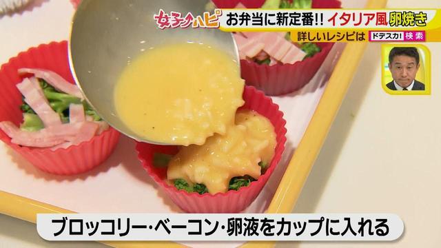 画像8: 健太先生のかんたん洋風お弁当レシピ イタリア風オムレツ フリッタータ♪