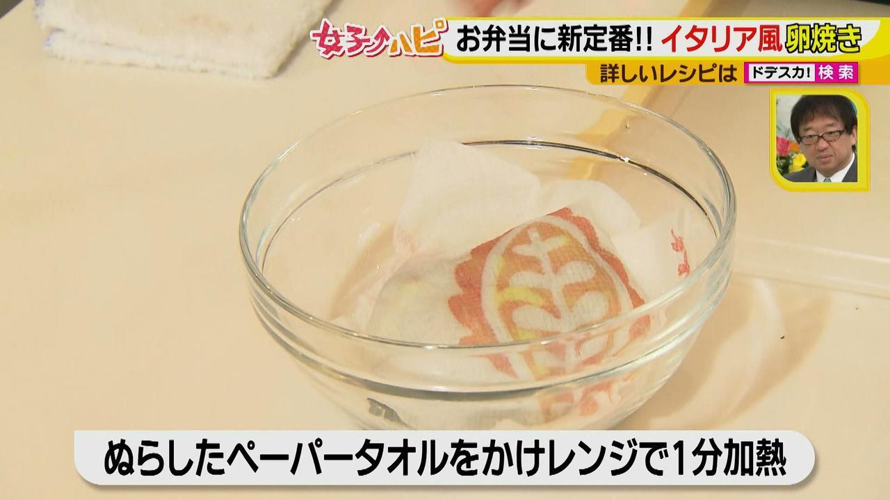 画像5: 健太先生のかんたん洋風お弁当レシピ イタリア風オムレツ フリッタータ♪