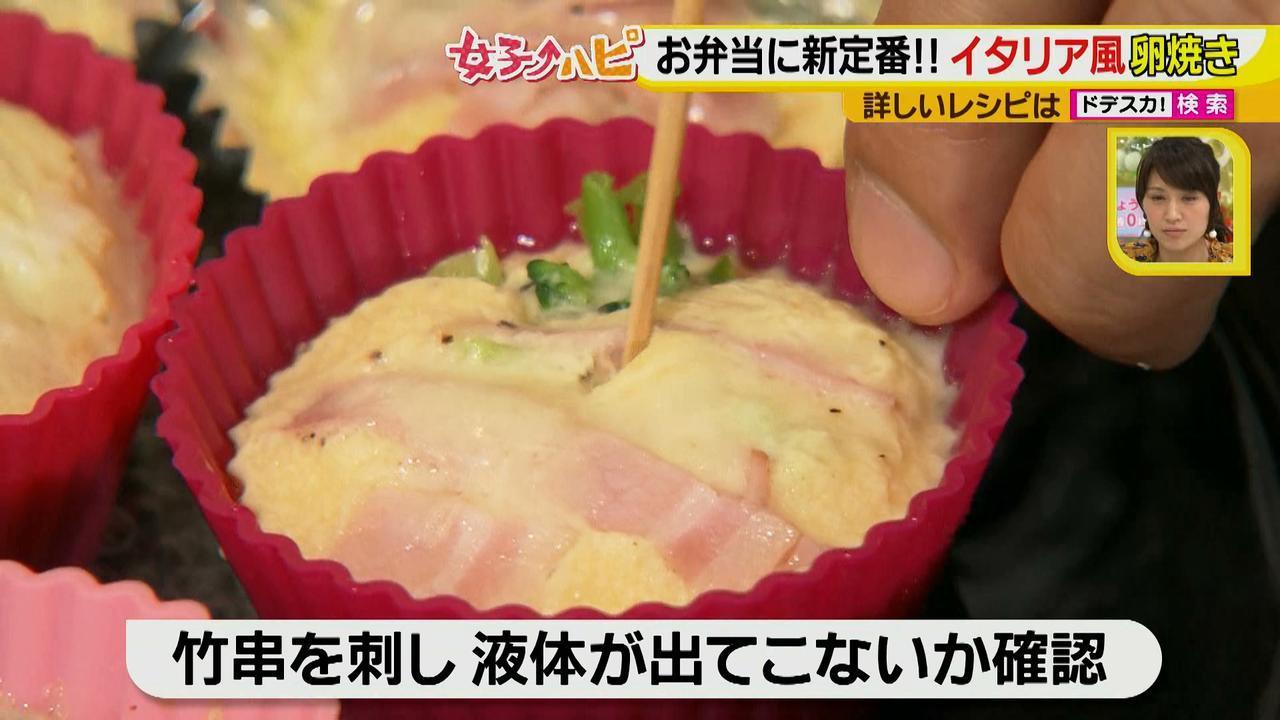 画像10: 健太先生のかんたん洋風お弁当レシピ イタリア風オムレツ フリッタータ♪