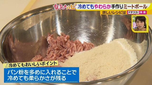 画像5: 健太先生のかんたん洋風お弁当レシピ 冷めてもやわらか~いミートボール♪