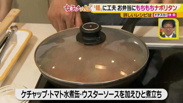 画像10: 健太先生のかんたん洋風お弁当レシピ モチモチパスタで冷めてもおいしいナポリタン♪