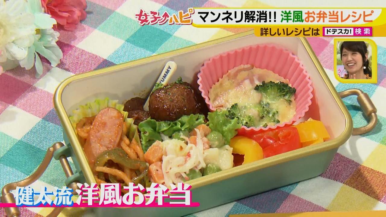 画像15: 健太先生のかんたん洋風お弁当レシピ モチモチパスタで冷めてもおいしいナポリタン♪