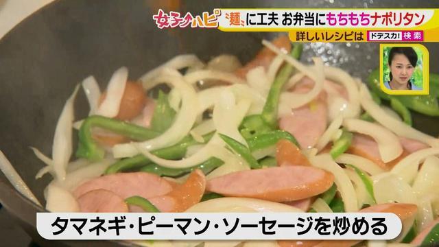 画像8: 健太先生のかんたん洋風お弁当レシピ モチモチパスタで冷めてもおいしいナポリタン♪