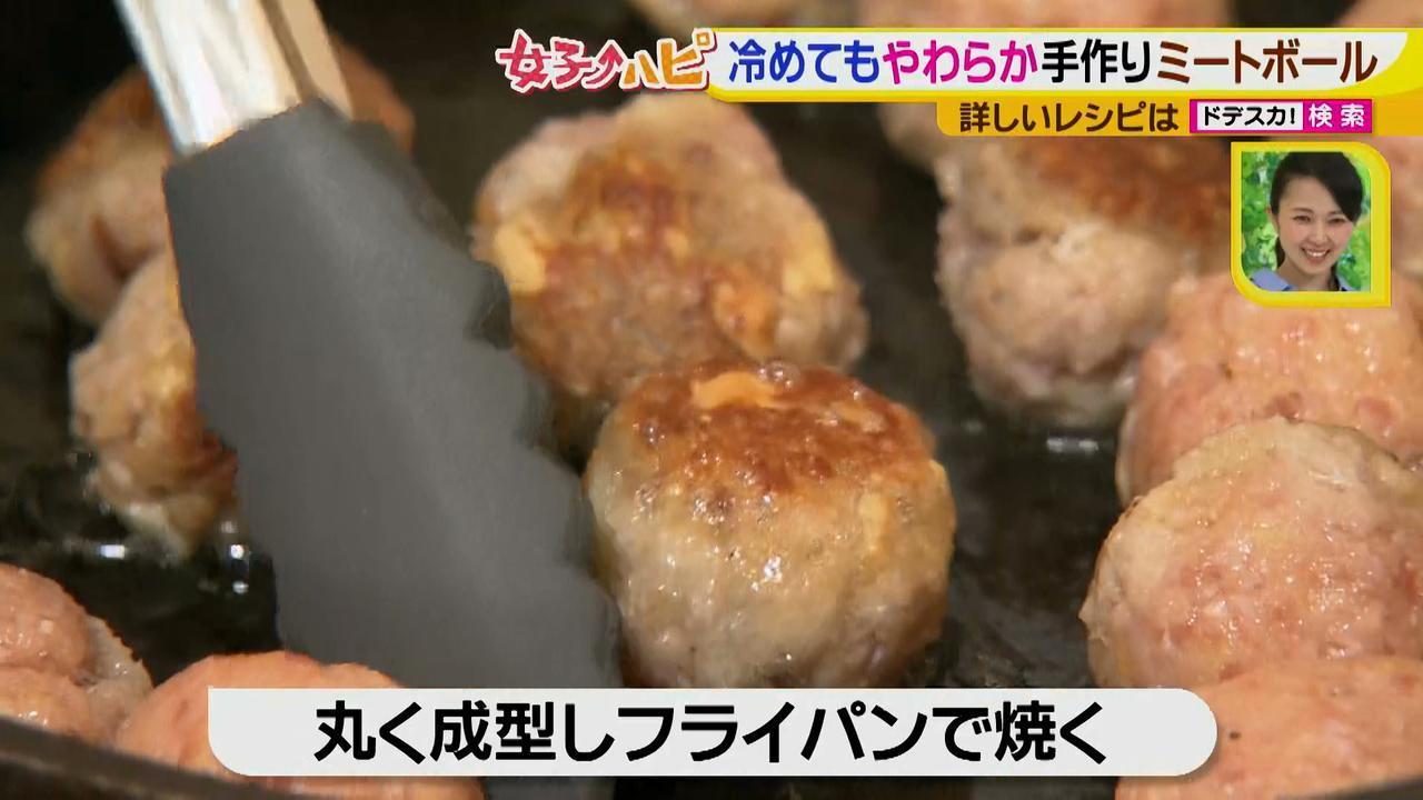 画像8: 健太先生のかんたん洋風お弁当レシピ 冷めてもやわらか~いミートボール♪