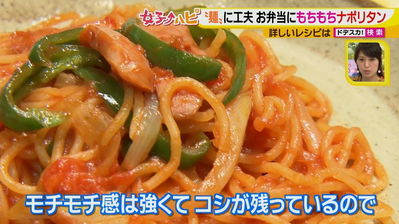 画像14: 健太先生のかんたん洋風お弁当レシピ モチモチパスタで冷めてもおいしいナポリタン♪
