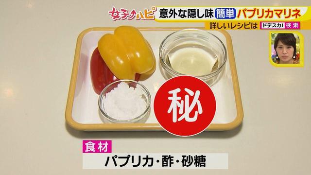画像5: 健太先生のイタリアン超簡単レシピ 彩りきれいな保存食パプリカマリネ♪