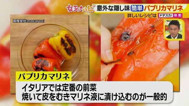 画像3: 健太先生のイタリアン超簡単レシピ 彩りきれいな保存食パプリカマリネ♪
