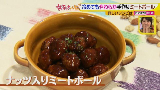 画像11: 健太先生のかんたん洋風お弁当レシピ 冷めてもやわらか~いミートボール♪