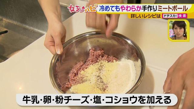 画像4: 健太先生のかんたん洋風お弁当レシピ 冷めてもやわらか~いミートボール♪
