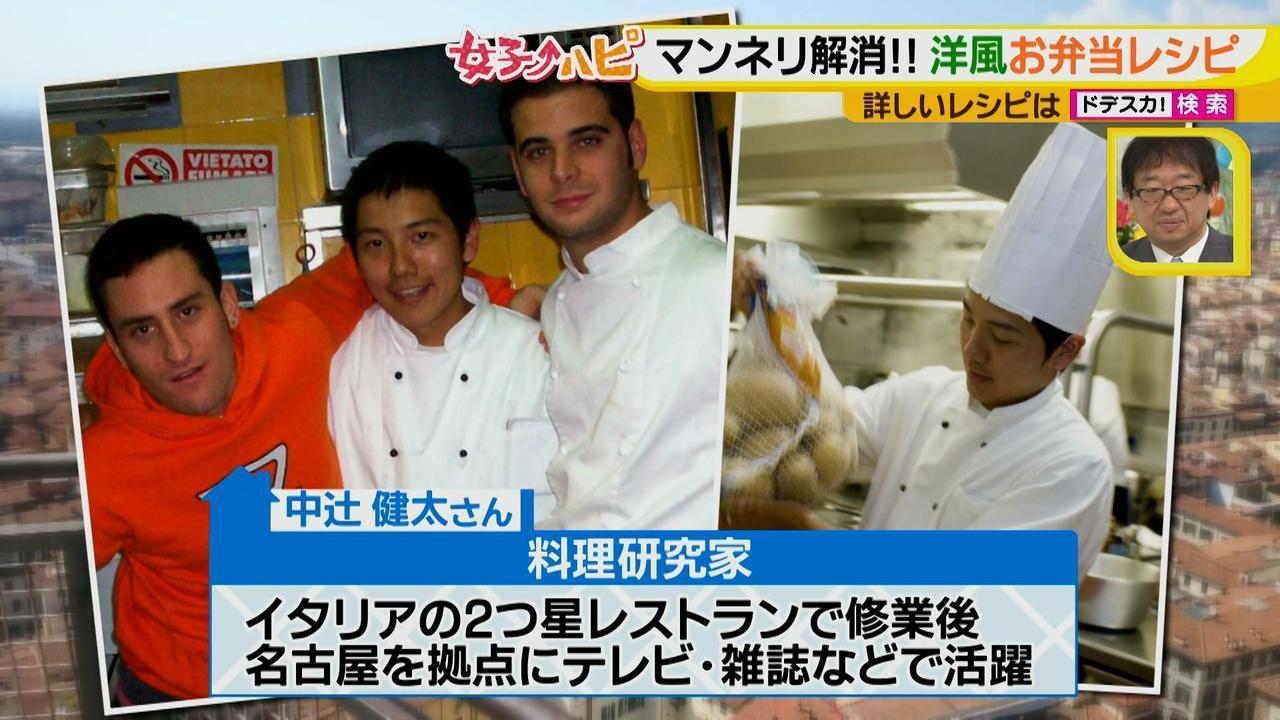 画像4: 健太先生のかんたん洋風お弁当レシピ モチモチパスタで冷めてもおいしいナポリタン♪