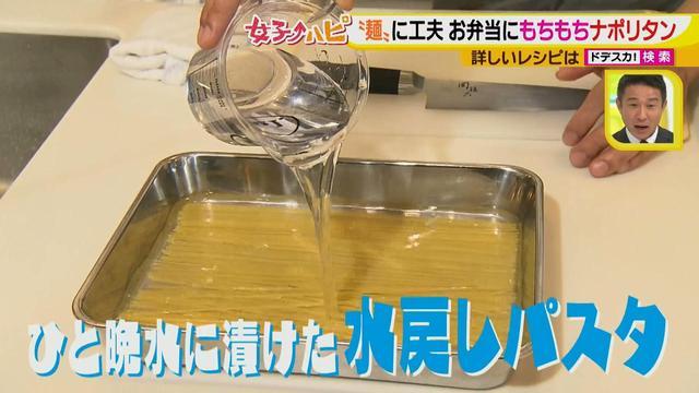 画像6: 健太先生のかんたん洋風お弁当レシピ モチモチパスタで冷めてもおいしいナポリタン♪