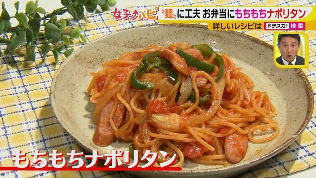 画像13: 健太先生のかんたん洋風お弁当レシピ モチモチパスタで冷めてもおいしいナポリタン♪