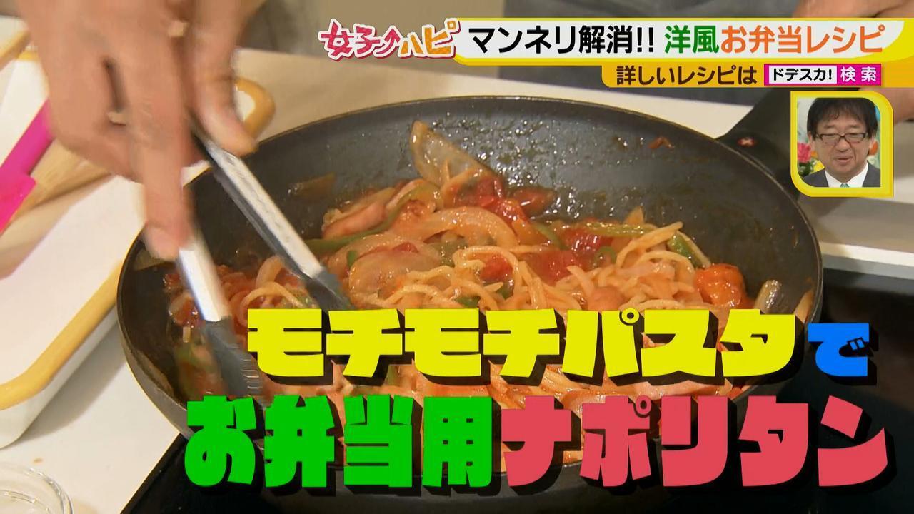 画像3: 健太先生のかんたん洋風お弁当レシピ モチモチパスタで冷めてもおいしいナポリタン♪