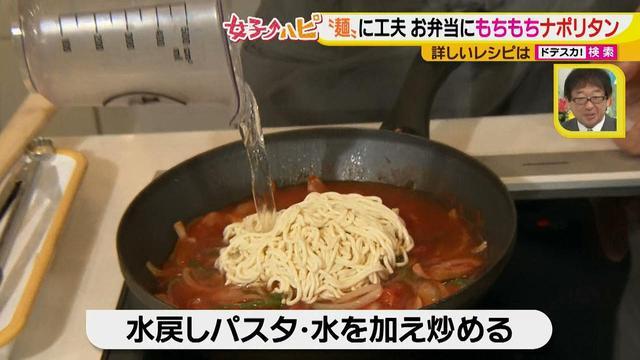 画像11: 健太先生のかんたん洋風お弁当レシピ モチモチパスタで冷めてもおいしいナポリタン♪