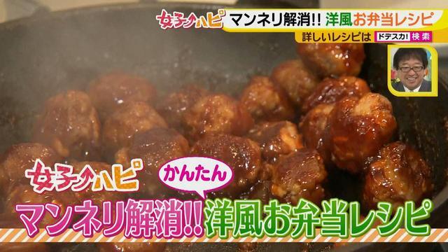 画像1: 健太先生のかんたん洋風お弁当レシピ 冷めてもやわらか~いミートボール♪