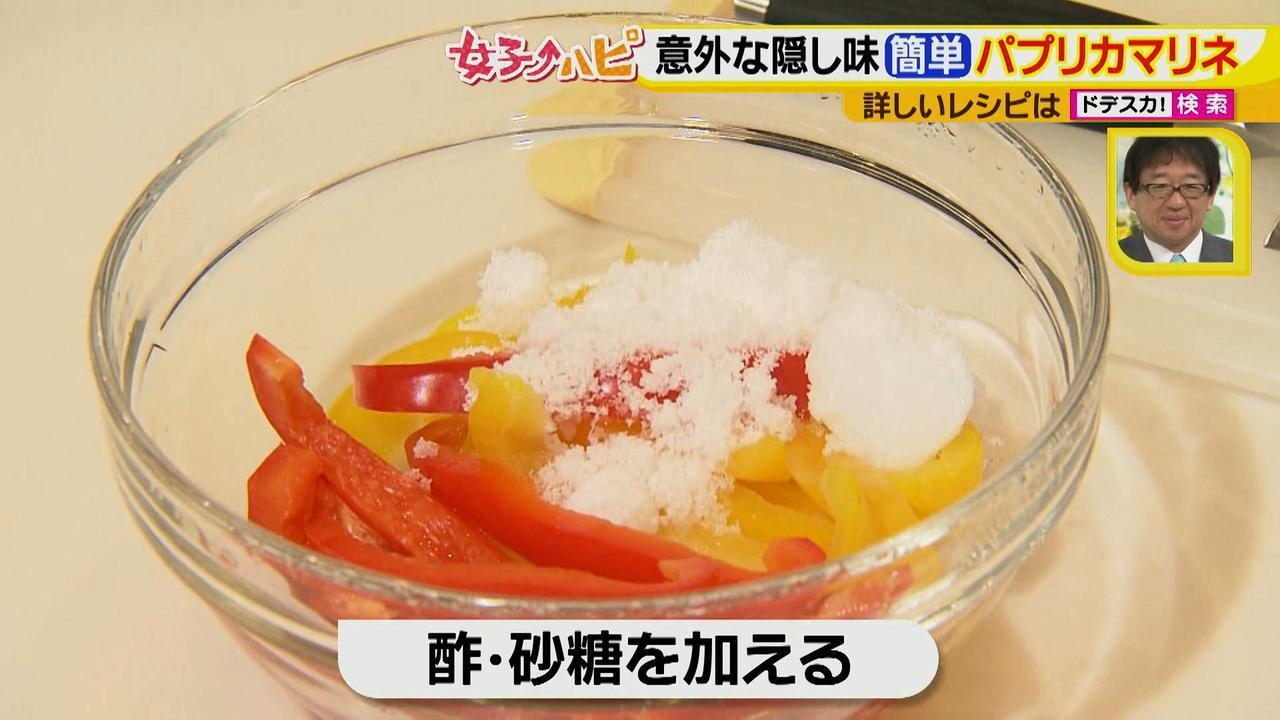 画像7: 健太先生のイタリアン超簡単レシピ 彩りきれいな保存食パプリカマリネ♪