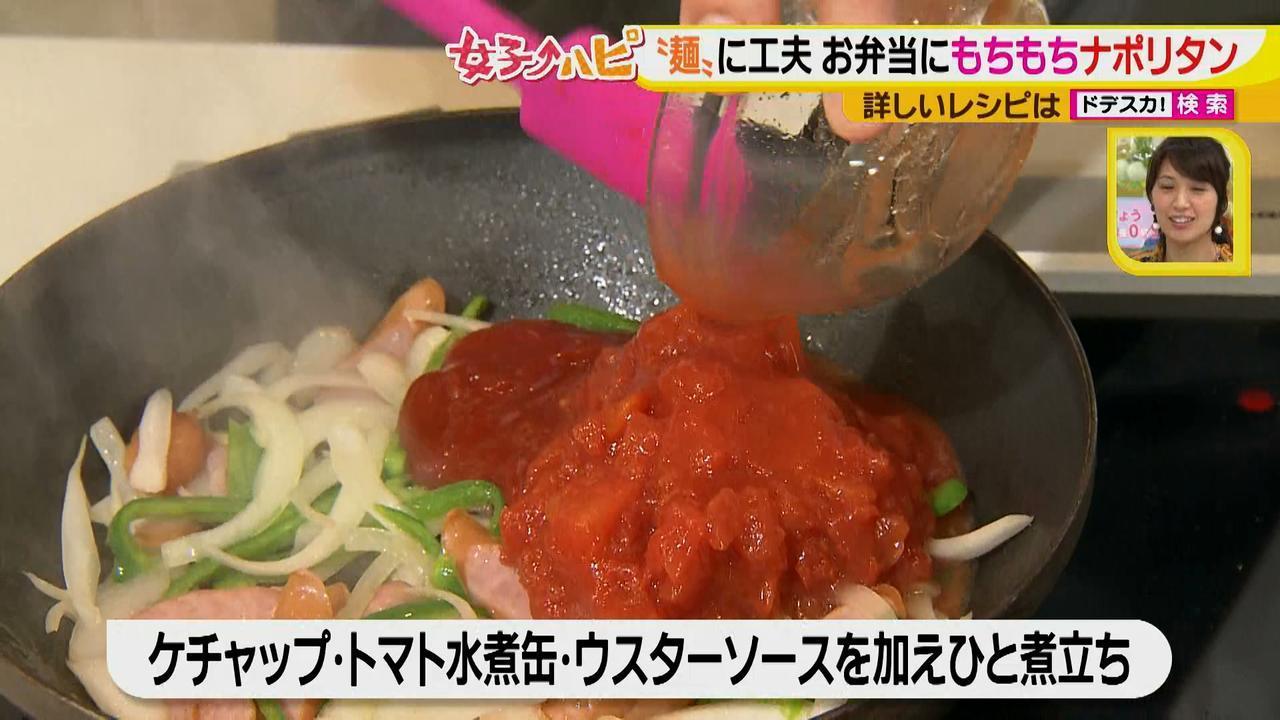 画像9: 健太先生のかんたん洋風お弁当レシピ モチモチパスタで冷めてもおいしいナポリタン♪
