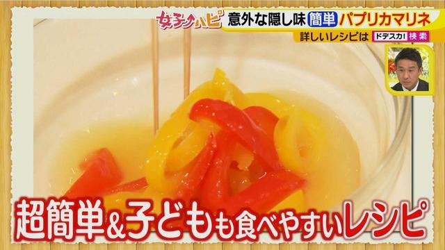 画像4: 健太先生のイタリアン超簡単レシピ 彩りきれいな保存食パプリカマリネ♪