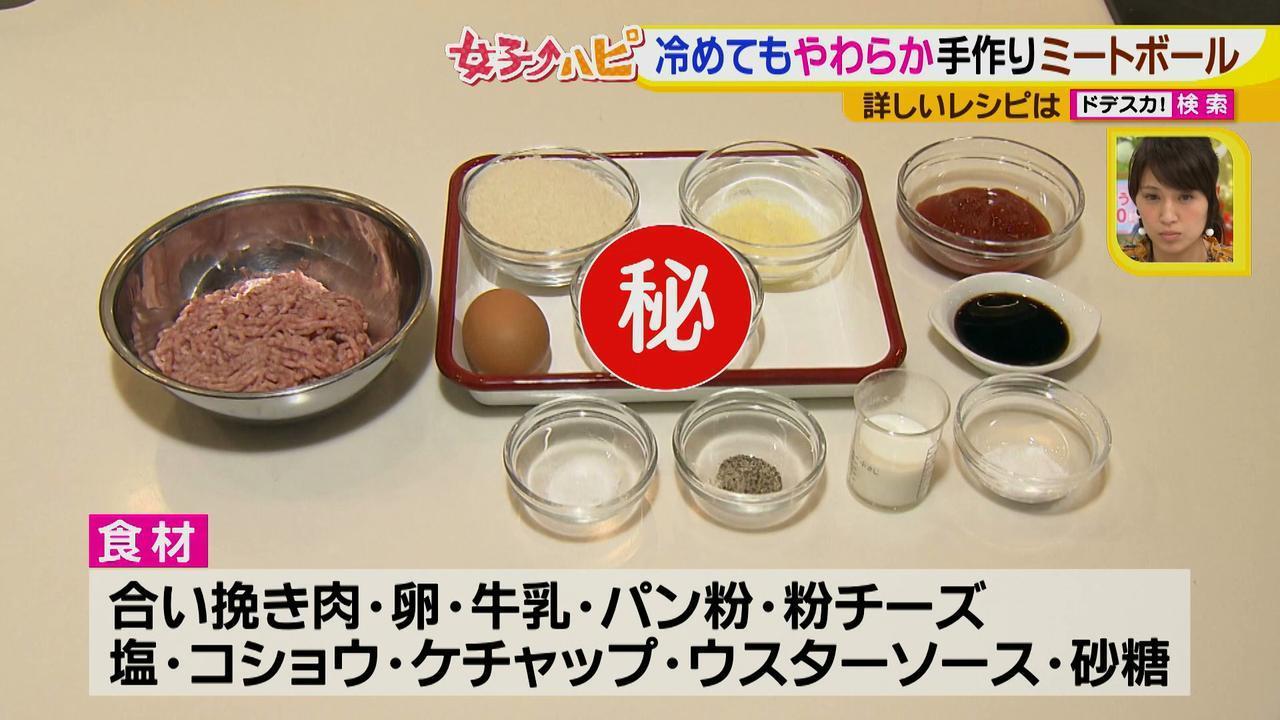 画像3: 健太先生のかんたん洋風お弁当レシピ 冷めてもやわらか~いミートボール♪