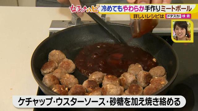 画像10: 健太先生のかんたん洋風お弁当レシピ 冷めてもやわらか~いミートボール♪