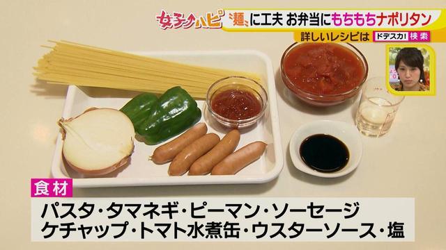 画像5: 健太先生のかんたん洋風お弁当レシピ モチモチパスタで冷めてもおいしいナポリタン♪