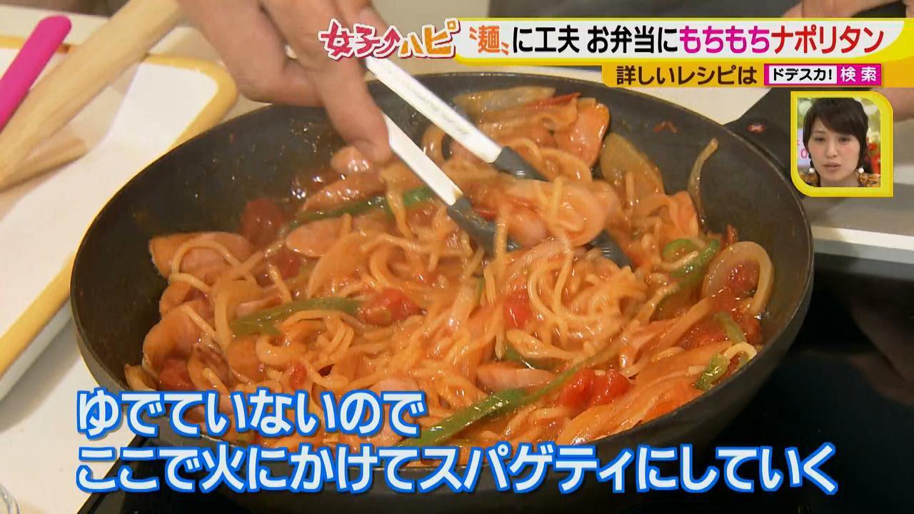 画像12: 健太先生のかんたん洋風お弁当レシピ モチモチパスタで冷めてもおいしいナポリタン♪
