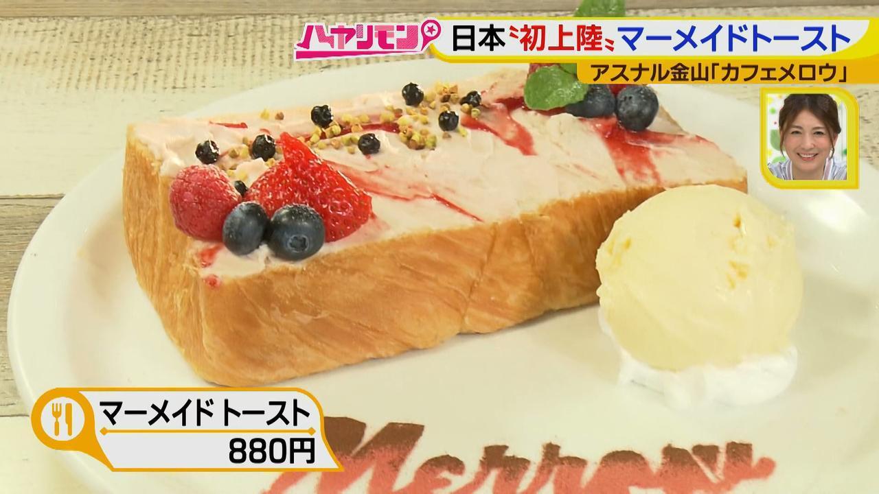 """画像6: 名古屋""""初上陸""""の最先端トースト! 最新""""春""""カフェ情報♪"""