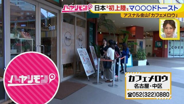 """画像3: 名古屋""""初上陸""""の最先端トースト! 最新""""春""""カフェ情報♪"""