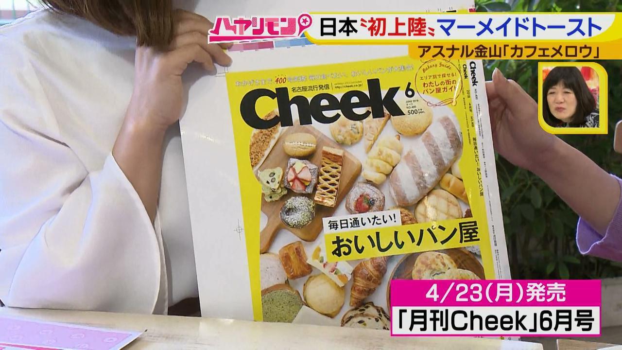 """画像12: 名古屋""""初上陸""""の最先端トースト! 最新""""春""""カフェ情報♪"""