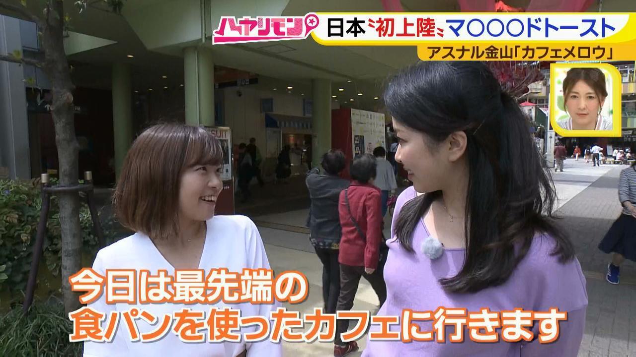 """画像2: 名古屋""""初上陸""""の最先端トースト! 最新""""春""""カフェ情報♪"""