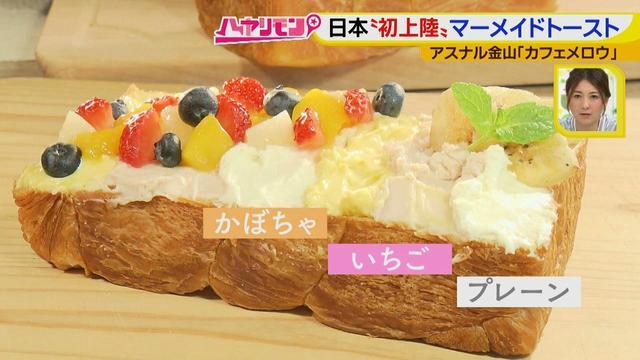 """画像8: 名古屋""""初上陸""""の最先端トースト! 最新""""春""""カフェ情報♪"""