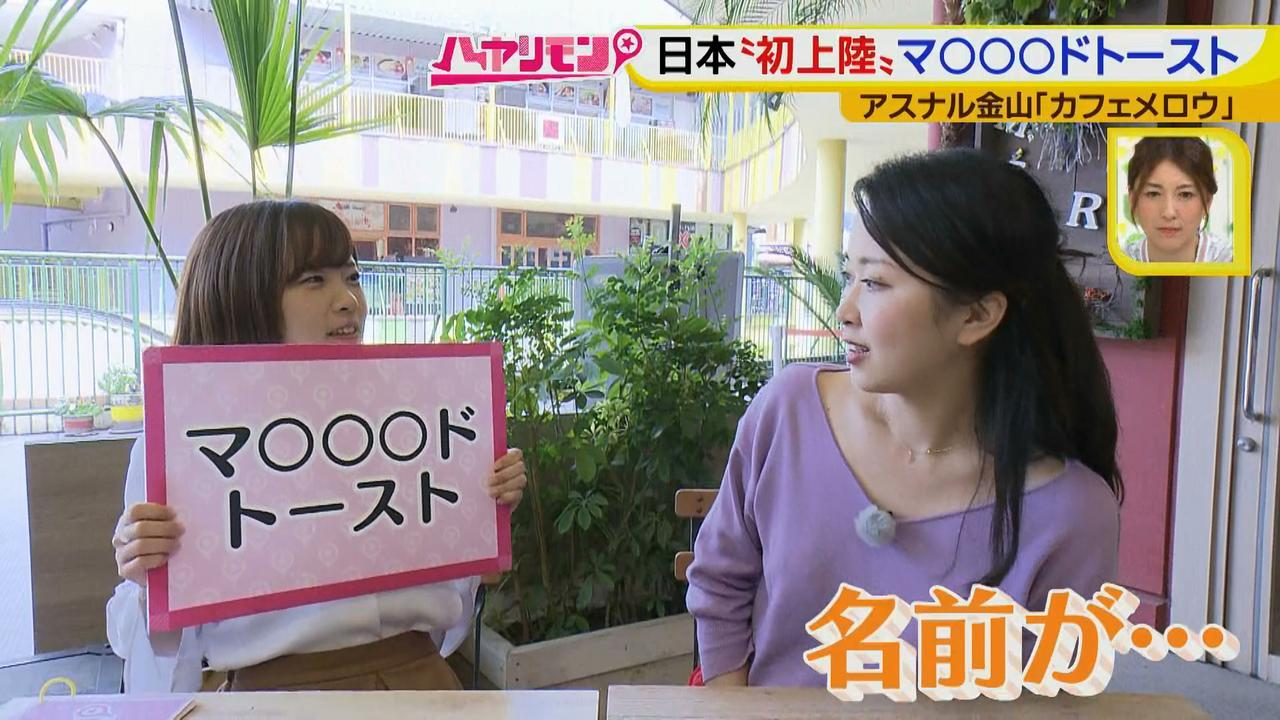 """画像5: 名古屋""""初上陸""""の最先端トースト! 最新""""春""""カフェ情報♪"""