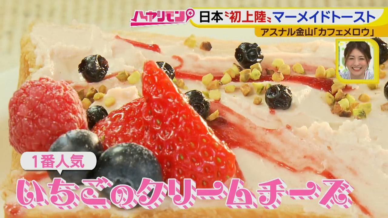 """画像10: 名古屋""""初上陸""""の最先端トースト! 最新""""春""""カフェ情報♪"""