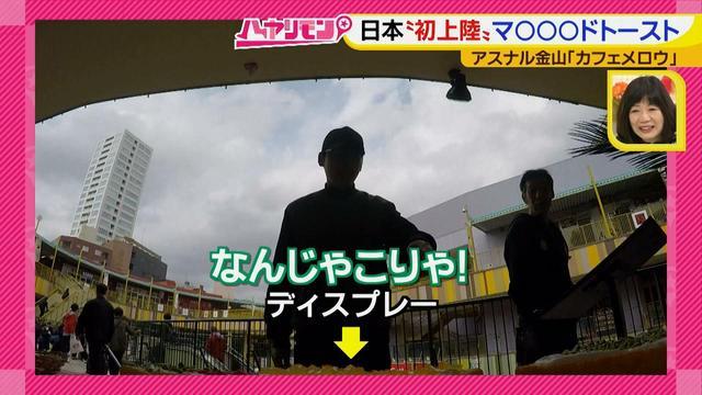 """画像4: 名古屋""""初上陸""""の最先端トースト! 最新""""春""""カフェ情報♪"""