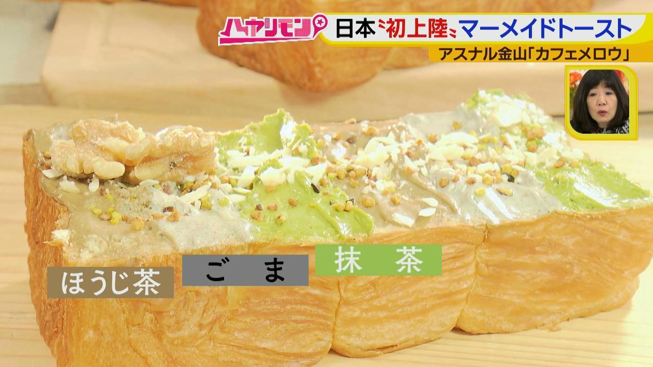 """画像9: 名古屋""""初上陸""""の最先端トースト! 最新""""春""""カフェ情報♪"""