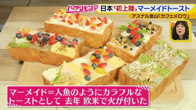 """画像7: 名古屋""""初上陸""""の最先端トースト! 最新""""春""""カフェ情報♪"""