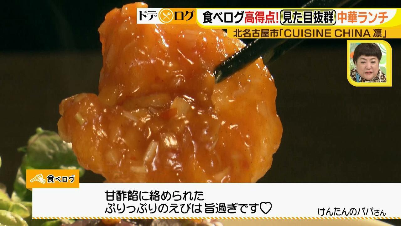 画像12: エビ好きにはたまらない!見て幸せ、食べて幸せな中華店のランチがスゴすぎる♪