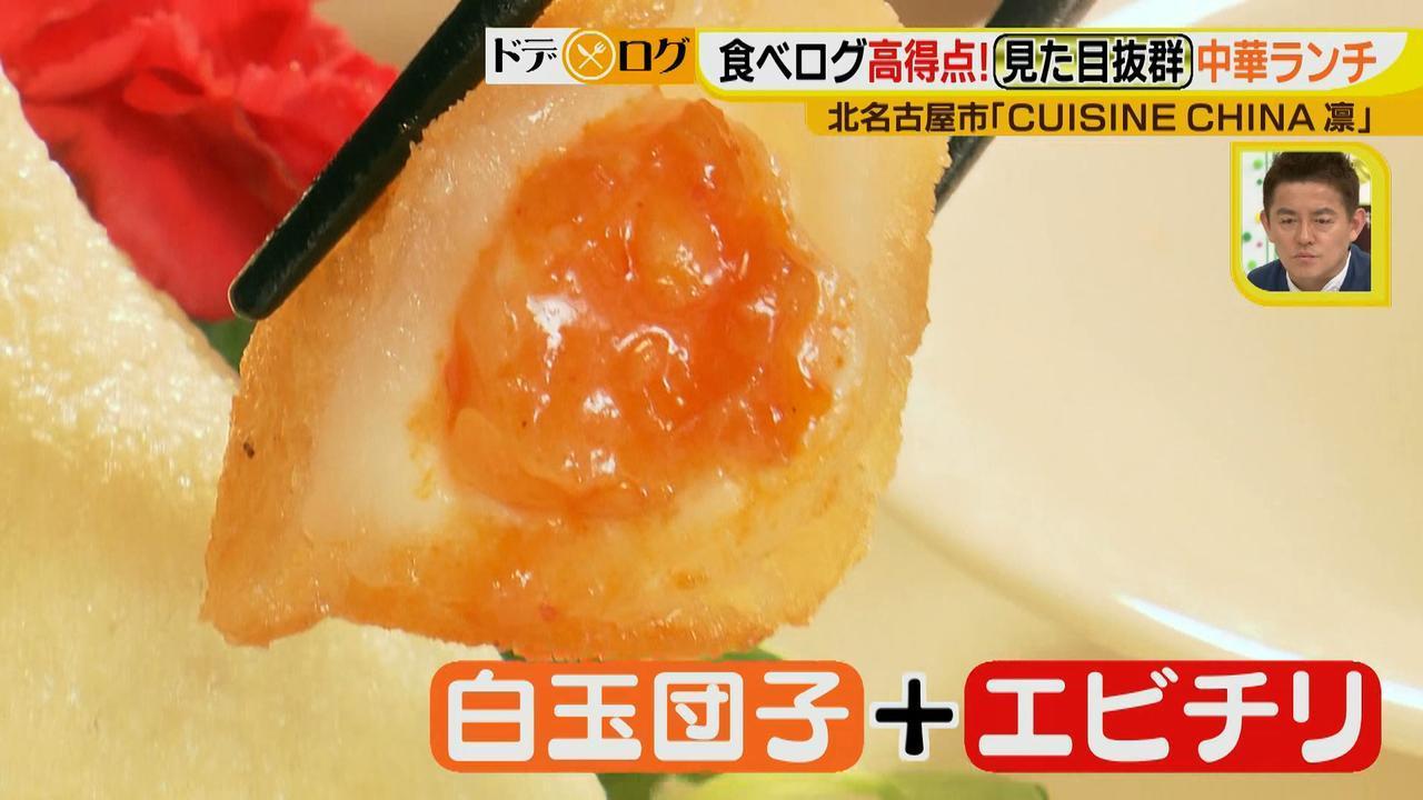 画像18: エビ好きにはたまらない!見て幸せ、食べて幸せな中華店のランチがスゴすぎる♪