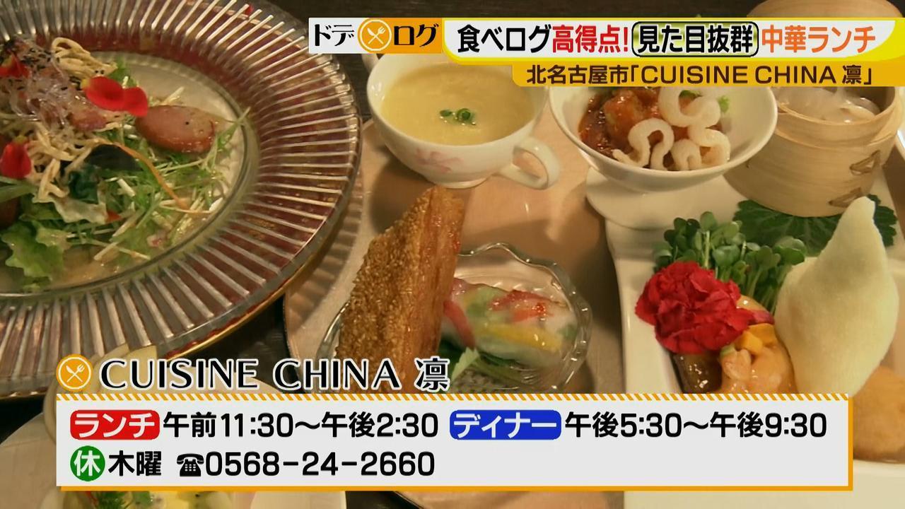 画像21: エビ好きにはたまらない!見て幸せ、食べて幸せな中華店のランチがスゴすぎる♪