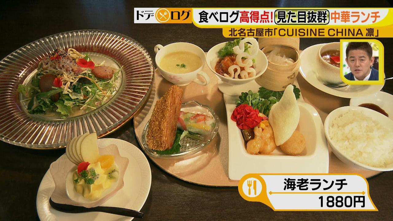 画像19: エビ好きにはたまらない!見て幸せ、食べて幸せな中華店のランチがスゴすぎる♪