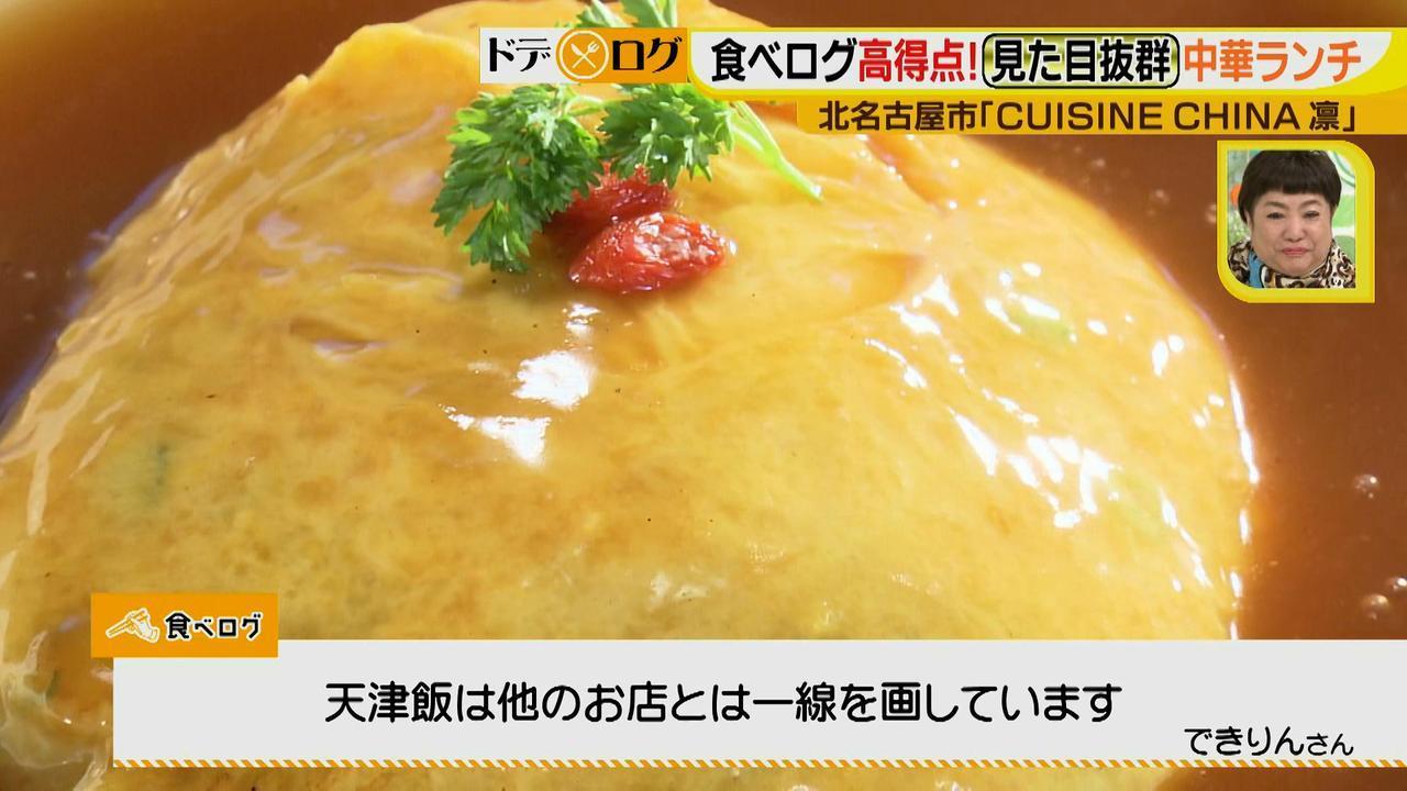 画像8: エビ好きにはたまらない!見て幸せ、食べて幸せな中華店のランチがスゴすぎる♪