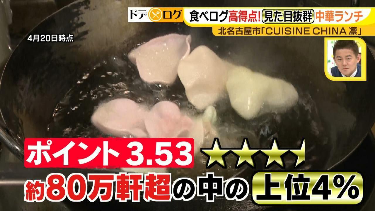 画像2: エビ好きにはたまらない!見て幸せ、食べて幸せな中華店のランチがスゴすぎる♪