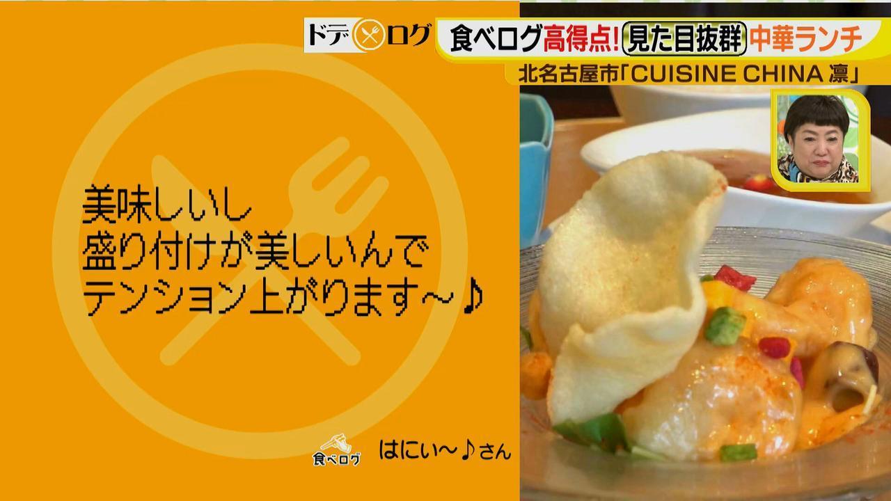 画像3: エビ好きにはたまらない!見て幸せ、食べて幸せな中華店のランチがスゴすぎる♪