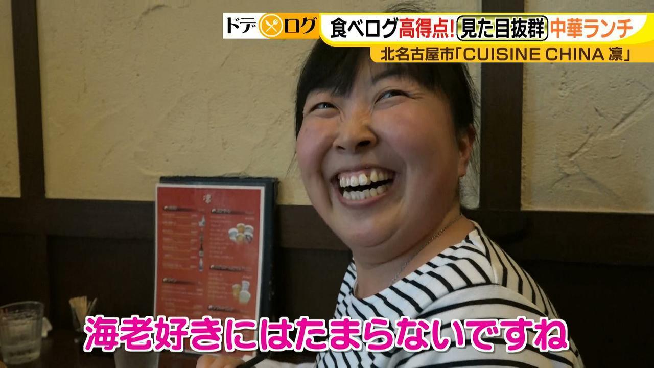 画像20: エビ好きにはたまらない!見て幸せ、食べて幸せな中華店のランチがスゴすぎる♪