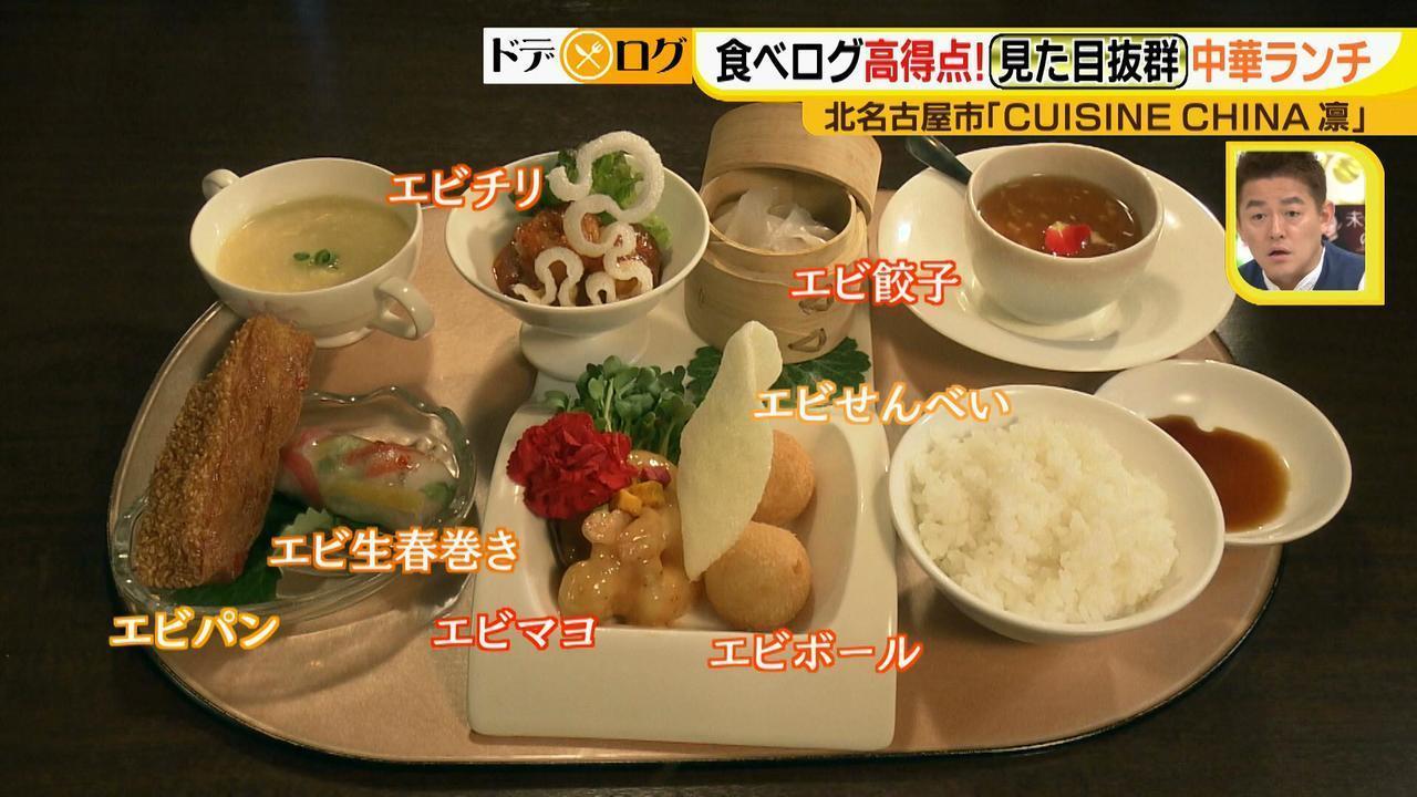 画像11: エビ好きにはたまらない!見て幸せ、食べて幸せな中華店のランチがスゴすぎる♪