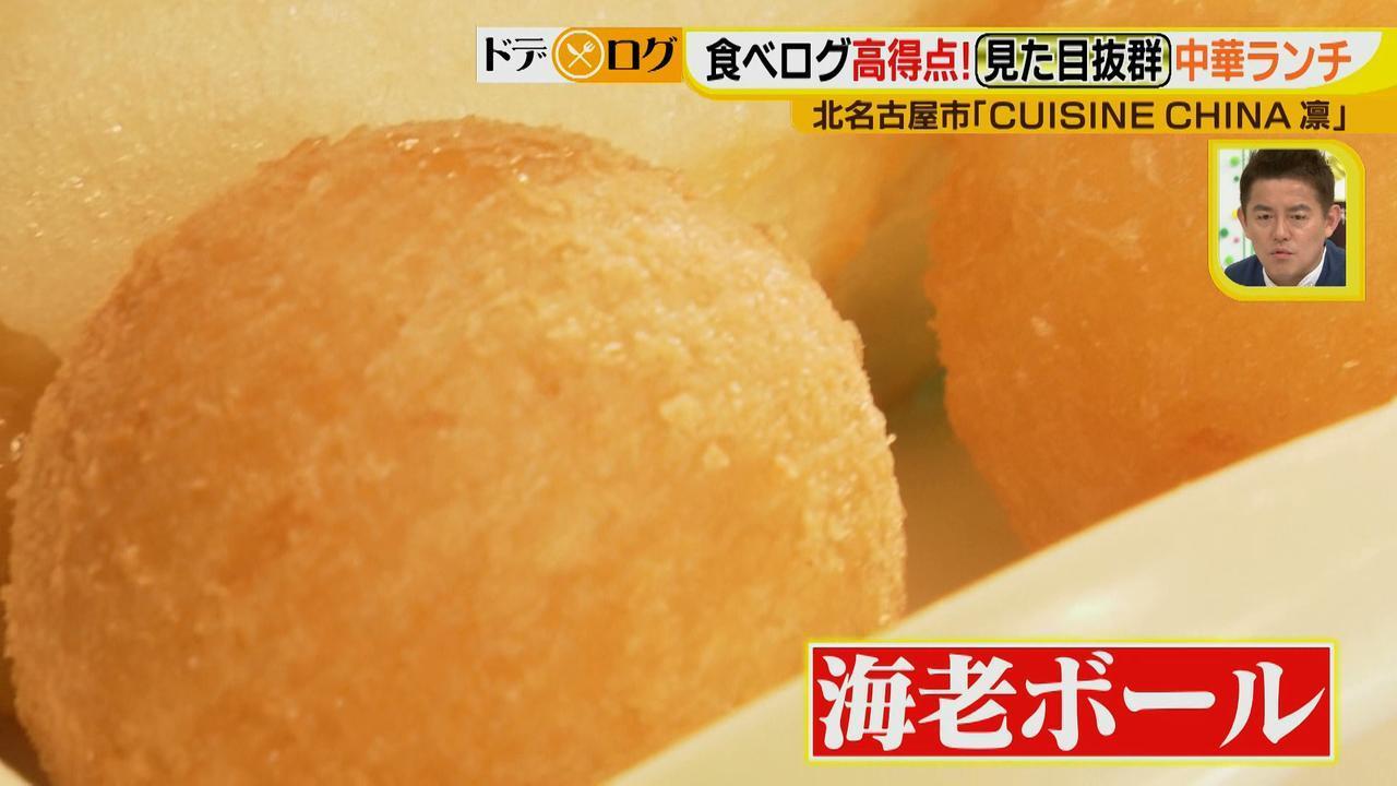 画像17: エビ好きにはたまらない!見て幸せ、食べて幸せな中華店のランチがスゴすぎる♪